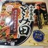 セブンプレミアムの「中華蕎麦とみ田監修 豚骨魚介まぜそば」を買ってみました。