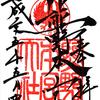 熊野三山、道路もサンザン:御朱印:熊野速玉大社・神倉神社・熊野本宮大社・那智大社・那智飛龍神社