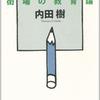 『街場の教育論』内田樹(ミシマ社)
