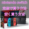nintendo switch本体を定価で買う方法(在庫を調べる方法)、安く買う方法!
