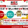 【期間限定】モッピーでブログで広告紹介キャンペーン中!150Pもらうなら今!