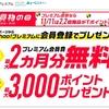 Yahoo!プレミアム最大2ヶ月無料+最大3000ポイントもらえる!【11月】