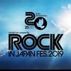 ROCK IN JAPAN FESTIVALは何故、YouTuber「Fischer's」をブッキングしたのか