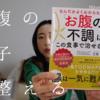 過敏性胃腸炎・IBS・お腹が弱い人におすすめ【低FODMAP食】