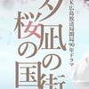 ドラマ「夕凪の街 桜の国2018」8/6 感想まとめ