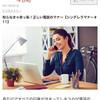 【Nosh連載】 知らなきゃ赤っ恥!正しい電話のマナーシンデレラマナー#11
