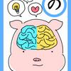 脳とわたし