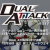 デュアルアタック2017 決勝大会。遂に明日、富士スピードウェイで開催