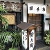 優しさ溢れるローカル小料理屋さん・安兵衛(京都・五条)