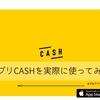 【おそらく最速レビュー】質屋アプリCASHを実際に使ってみました!