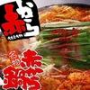 【オススメ5店】谷山・宇宿(鹿児島)にある鍋が人気のお店