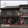 小倉北区宇佐町、よもぎ麺のどきどきうどん 『よしまる』