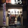 足柄上郡松田町 新松田駅すぐ 麺屋 三男坊のオマール出汁ラーメンと餃子