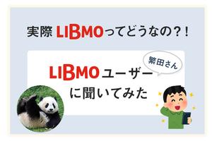 実際LIBMOってどうなの?LIBMOユーザーに聞いてみた!