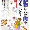 日本動物心理学会監修『動物たちは何を考えている?動物心理学の挑戦』