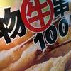 大阪で串カツを食べるなら大阪人も通う梅田「松葉総本店」に絶対行け!