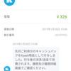 Kyashから12月のキャッシュバック通知&1万円以上の決済は分割処理される?