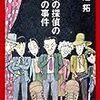 芦辺拓『七人の探偵のための事件』(早川書房)★★★★☆
