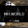 MHW ドラケン装備詳細