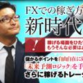関野典良の「トレンドディスカバリーFX」を豪華特典付きでレビュー