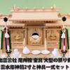 尾州桧で作る神棚 出雲神殿三社 大型サイズの祭り例