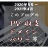 【2021年5月で1周年】このブログの1年間のPV、UU、収支、ドメインパワー、検索結果を公開【2020年5月~2021年4月】