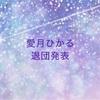愛月ひかるさん退団発表