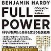 【読書】FULL POWER 科学が証明した自分を変える最強戦略-ベンジャミン・ハーディ-
