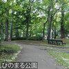 35c ひのまる公園