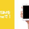 格安SIMをiPhoneで使うには?使うための流れと設定方法をご紹介