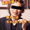 高岡英夫を信じすぎるな。筋トレは絶対にしないとダメ!!!