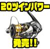 【シマノ】ロングストロークスプールを採用した「20ツインパワー」発売!