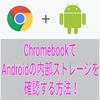 【Chromebook】androidのストレージ(保存ファイルやフォルダ)を確認する方法!