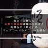 男の1人旅でも京都で湯豆腐は食べられる!南禅寺の「順正」のマップコードやメニューを紹介