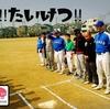 城南中学校世代間交流、ソフトボール交流会