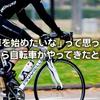 自転車を始めてみたいなと思っていたら自転車が手に入りました。