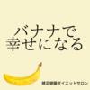 バナナで幸せになる3つの理由