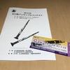 第52回石川県アンサンブルコンテスト【結果】