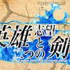 【ソード・ワールド2.0リプレイ】要塞都市の出会い【英雄志望と二つの剣0-1】