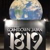アラフォー、ロックフェスへ行く! 〜 COUNTDOWN JAPAN  18/19 4日目(後編) 〜
