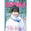 【セブンネット】表紙 乃木坂46 大園桃子「BUBKA(ブブカ)2021年3月号」2021年1月29日発売・税込968円
