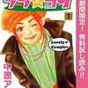 12月24日【無料漫画】ラブコン・悪魔とラブソング・君のいない楽園【kindle電子書籍】
