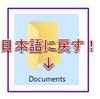 【豆知識】Windows7/8.1/10 ライブラリのフォルダ名を英語から日本語へ戻す方法