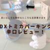 タカラトミーDXトミカパーキング【辛口レビュー】