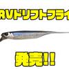 【ジャッカル】ミドストやホバスト対応のリアルソフトベイト「RVドリフトフライ」発売!