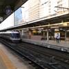 土曜日 名古屋駅…スーパー特急タイム