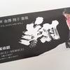 金澤翔子展に行ってきました