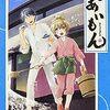 【感想】『であいもん(2)』 浅野りん 京都、和菓子、子育てでラブがコメてきた!【ネタバレ漫画レビュー】