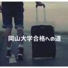4月から始める!岡山大学合格への道 英語編