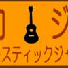 「長町アコースティックジャンボリー」アコースティック楽器主体ライブイベント開催します!